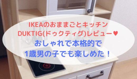 IKEAのおままごとキッチンDUKTIGレビュー♡おしゃれで本格的で1歳男の子でも楽しめた!