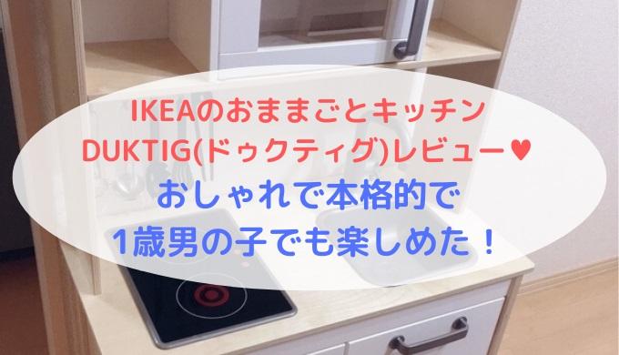 IKEAのおままごとキッチンDUKTIGレビュー