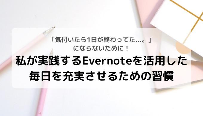 Evernoteを活用した毎日を充実させるための習慣