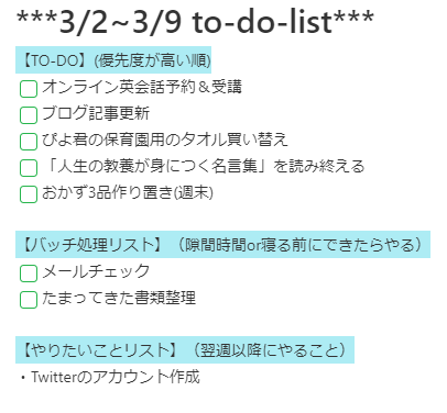 Evernoteで作るToDoList