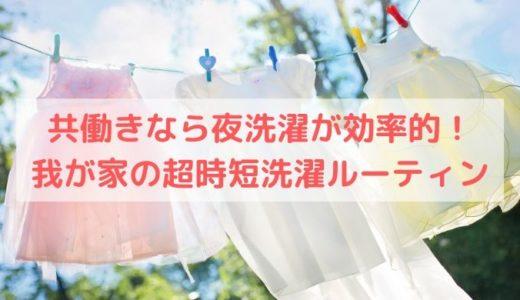 【家事時短】共働きワーママが教える夜洗濯のメリットデメリット