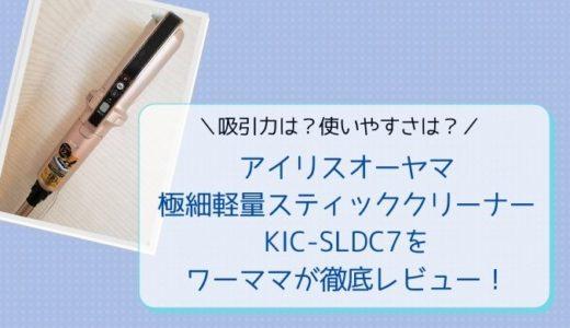 極細軽量スティッククリーナー「KIC-SLDC7」をワーママが徹底レビュー!吸引力や口コミは?