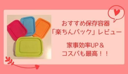 【おすすめ】冷凍ごはんの保存容器は「楽ちんパック」が使いやすくてコスパも最高!