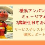 横浜アンパンマンミュージアムで2歳誕生日をお祝い