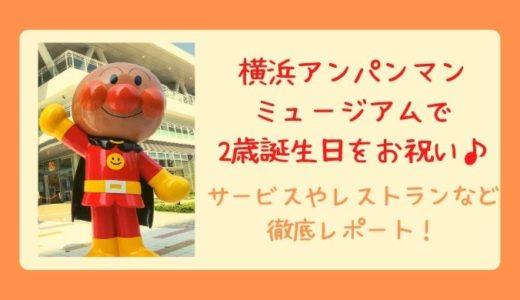 【2020年8月】横浜アンパンマンミュージアムで2歳誕生日をお祝い!サービスやレストランなどレポート