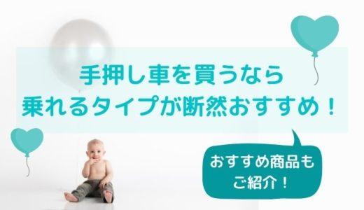 赤ちゃんの手押し車は乗れるタイプが断然おすすめ!使って分かった効果やおすすめ商品まとめ
