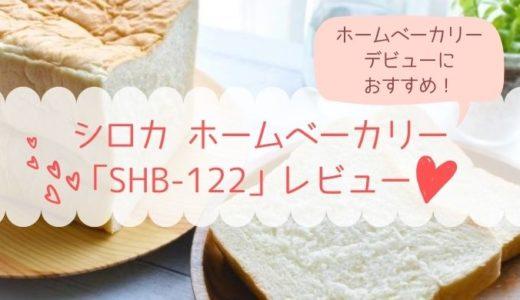 シロカ ホームベーカリー SHB-122レビュー!美味しく焼ける?口コミは?愛用中ワーママが解説