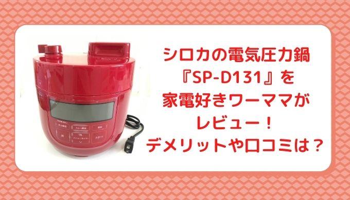 シロカの電気圧力鍋SP-D131をレビュー