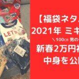 2021年ミキハウス2万円福袋ネタバレ