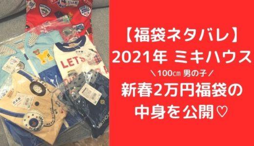 【ネタバレ】ミキハウス2021年新春2万円福袋の中身と総額を公開!(100センチ/男の子)