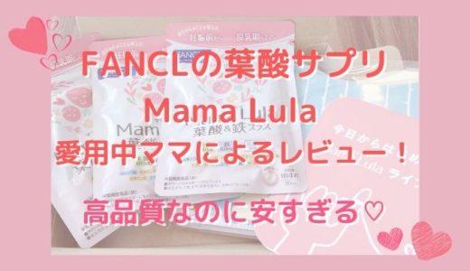 【おすすめ】FANCLの葉酸サプリMama Lula(ママルラ)がお手頃&優秀!*愛用中ママが口コミや成分をレビュー
