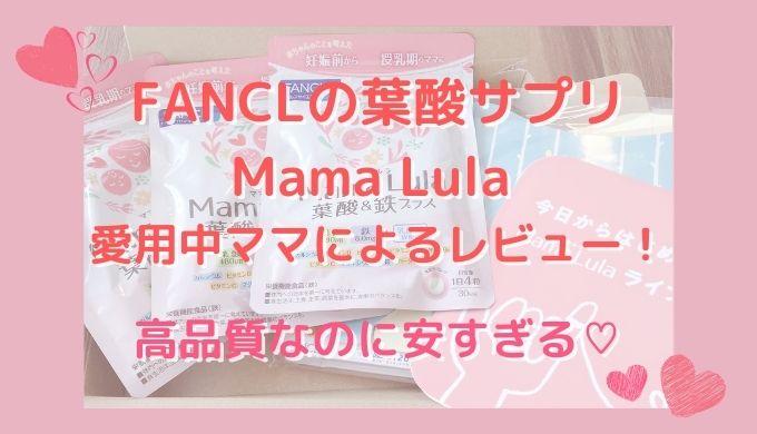 FANCLの葉酸サプリMamaLulaレビュー