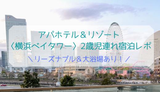 アパホテル&リゾート〈横浜ベイタワー〉子連れ宿泊レポ*大浴場ありが嬉しい!