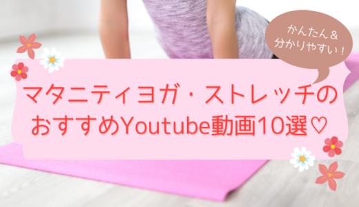 マタニティヨガのおすすめ動画10選♡実際にやってみて良かったものまとめました!